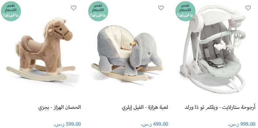 اسعار ماماز اند باباز بدون ضريبه العاب